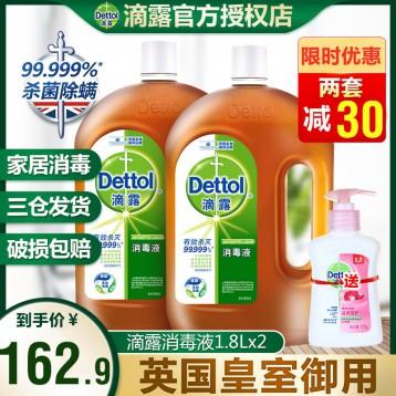 99.999%滅菌:Dettol/滴露 家用專業消毒液1.8L*2瓶+送洗手液125g