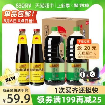 超值套【返20元貓超卡】李錦記 薄鹽生抽*2瓶+味蠔鮮蠔油*2瓶