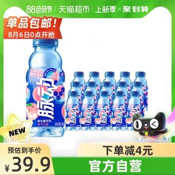 低糖維生素運動功能飲料【400ml】脈動 桃子口味小瓶裝15瓶