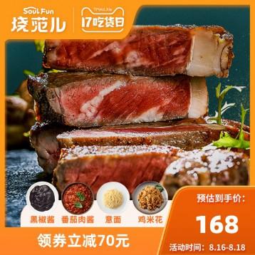 燒范兒【必勝客兄弟公司】 原切靜腌西冷牛排160g*8片