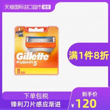 進口刀頭:Gillette吉列 鋒隱5剃須刀頭 8只裝