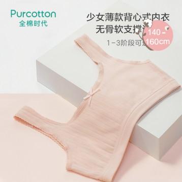 青少年Bra【10-18岁女孩文胸】全棉时代 纯棉少女内衣