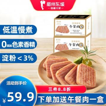 冷链直达【眉州东坡酒楼同款】午餐肉320g*2盒+送198g*1盒(原味/黑椒/鸡肉)
