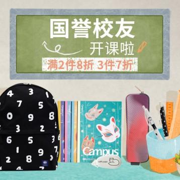 开学啦:日本国誉KOKUYO 这些好用又有创意的文具你有吗