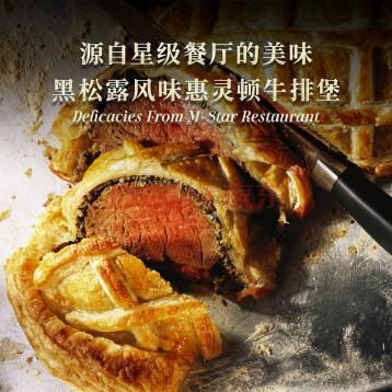 燒范兒【惠靈頓牛排】 酥皮黑松露牛排堡 速食半成品210g*2個