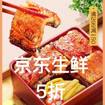 """京东生鲜5折【满199减100】人生百味 请""""鳗""""用"""