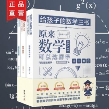 原來數學可以這樣學!《馬先生談算學》《數學趣味》《數學的園地》給孩子的數學三書(全三冊)