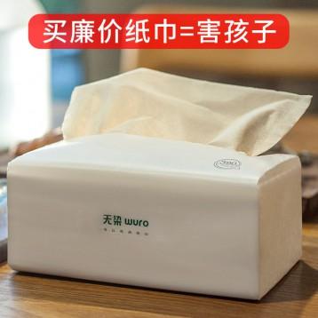 小米生态链 无染【众筹爆款】竹浆本色抽纸 3层*130抽*18包