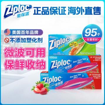 微波炉可用:ZIPLOC密保诺 密实袋家庭套装(大中小共95个)