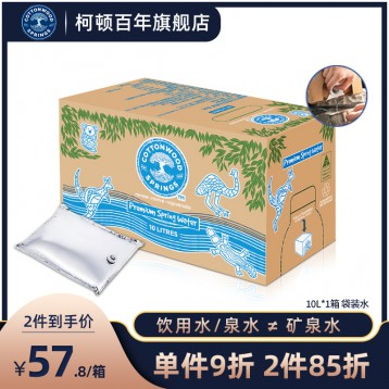 澳洲百年品牌【箱式桶装水】柯顿 家庭饮用矿泉箱装水10L(一箱一袋带龙头)