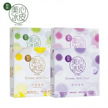 新低好價!香港美心月餅 mini4冰皮月餅*4盒16枚12味