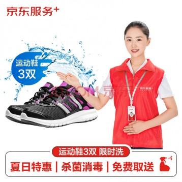 京东洗鞋 【运动鞋3双清洗】即买即用7日有效