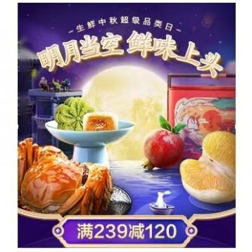 京东生鲜【5折中秋超品日】明月当头 鲜味上头(9月15日)