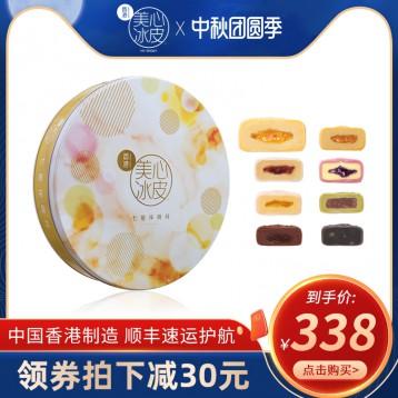 新低好價!香港美心月餅 七星伴明月 8口味冰皮月餅禮盒