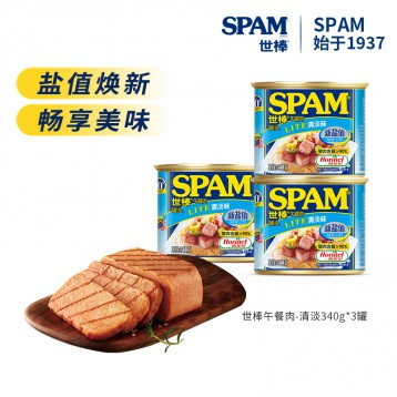 SPAM世棒【90%含肉量】午餐肉罐头清淡 340g*3罐