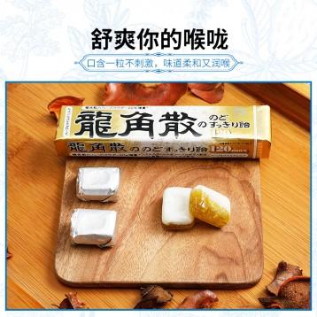 草本护嗓:日本龙角散 润喉糖条装 蜂蜜牛奶味40gx10条无盒