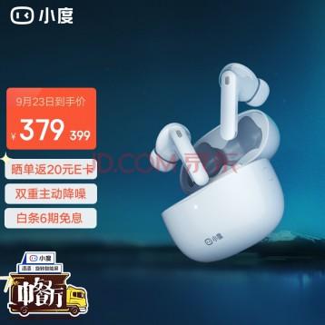 小度Pro 主动降噪耳机 真无线蓝牙耳机