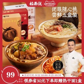 拉面說【6盒6口味】 日式豚骨+番茄+半筋半肉+椒麻拌面+紅油串串+贈熱干面