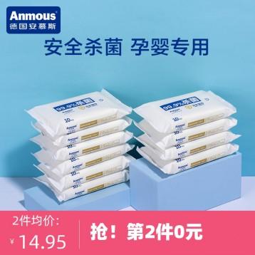 殺菌率99.9%【無酒精】安慕斯 植物精華消毒濕巾 嬰幼兒童專用10抽*10包