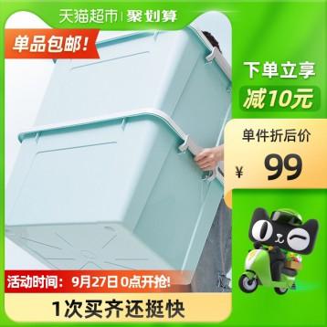 换季好收纳:禧天龙 大容量收纳箱 2只(590*440*330mm)