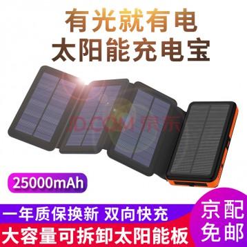 25000毫安:X-DRAGON 太阳能充电宝 无线快充大容量轻薄