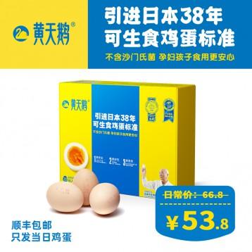 引进日本38年生食鸡蛋标准【可生食】黄天鹅 可生食鸡蛋20枚(单枚50g+)