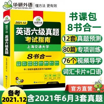 上海交大名师主编:华研外语《英语六级 真题考试指南突破2021.12》含6月3套真题