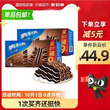 奥利奥 巧克力味威化饼干香脆36条*2盒