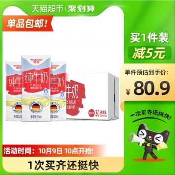 德国进口德亚牛奶【全脂】学生儿童高钙纯牛奶200ml*30盒