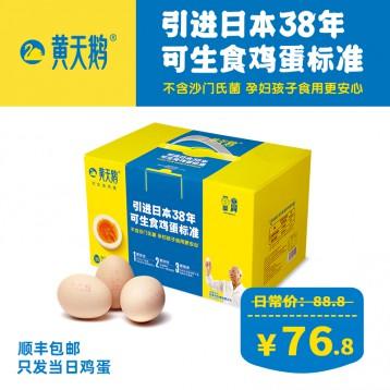 引进日本38年生食鸡蛋标准【可生食】黄天鹅 无菌鸡蛋30枚(单枚50g+)