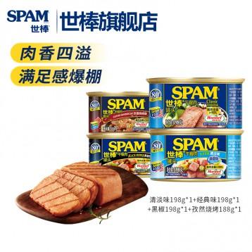 四罐四口味组合【猪肉含量≥90%】SPAM世棒午餐肉罐头198g*4盒