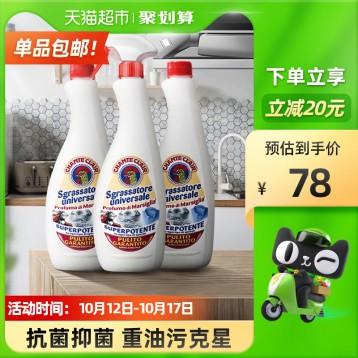 意大利进口 CHANTE CLAIR 大公鸡【多用途】家用油污清洁剂625ml*3瓶