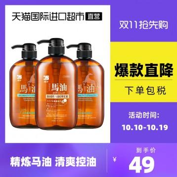 日本无硅油洗发水:蝶印牌 马油洗发600ml(洗发水/护发素/浴液任选)