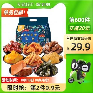 无辣不欢的来【16包火辣小食】良品铺子 卤味零食大礼包405g