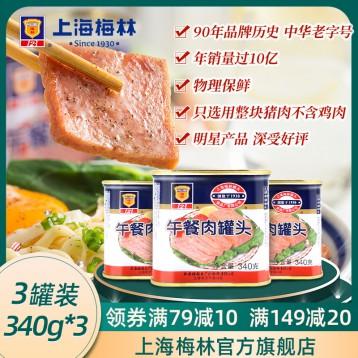 上海梅林 经典午餐肉罐头340g*3盒