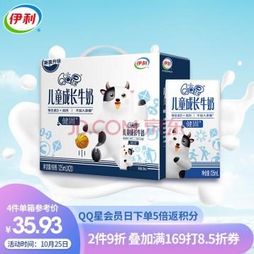 伊利QQ星 儿童成长牛奶 健固型125ml*20盒/箱