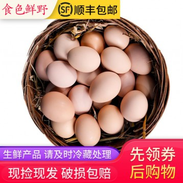 正宗土鸡蛋:九华山 柴鸡蛋散养鸡蛋新鲜40枚
