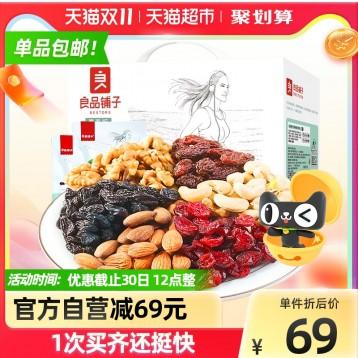 6种坚果果干:良品铺子 青春版每日坚果750g(30袋)